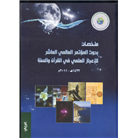 Muslim World League Intl.Commission On Scientific Signs In Qur-an & Sunnah